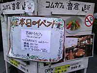 20130720chiyono